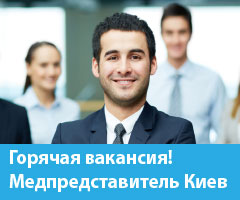 Медицинский представитель Rx (Киев)